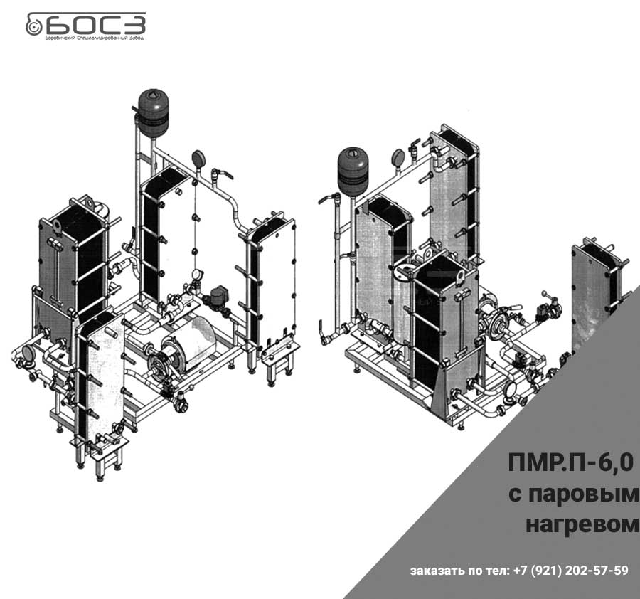 Вторая фотография или схема Пастеризатор ПМР с паровым нагревом