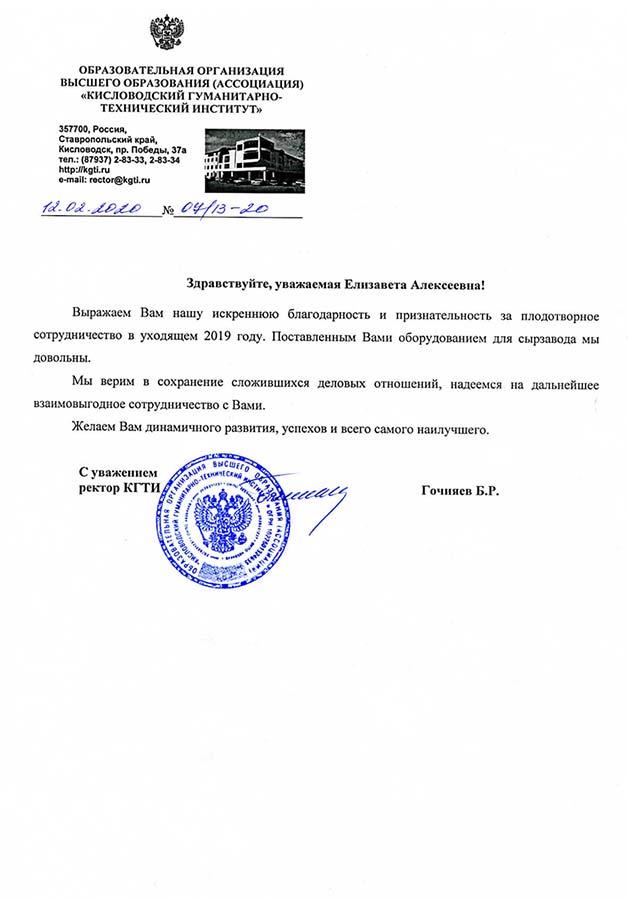 Кисловодский гуманитарно-технический институт.