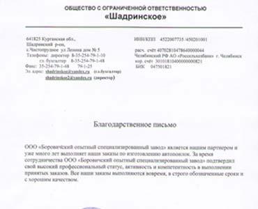 ООО Шадринское.