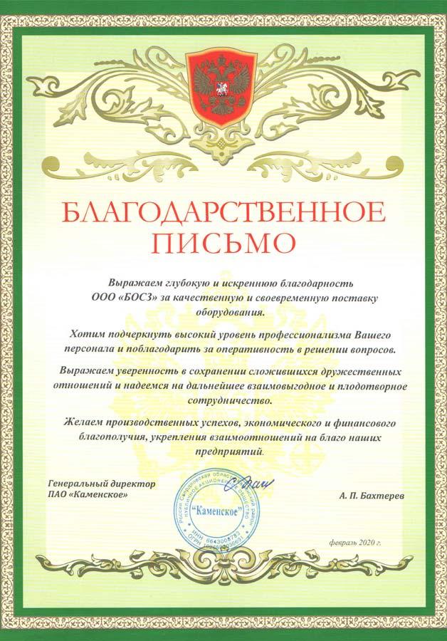 ПАО Каменское.